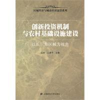 Innovative investment mechanisms and rural infrastructure - the Perspective of the Yangtze River ...