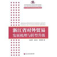 Zhejiang Foreign Trade Development Mechanism and to upgrade(Chinese Edition): MA SHU QIN