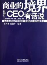 The realm of business-CEO something to say(Chinese Edition): SUN KE LIU