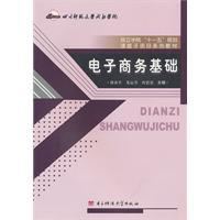 E-business infrastructure(Chinese Edition): JIANG NAN PING