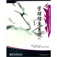 Management information system(Chinese Edition): ZHANG JIA