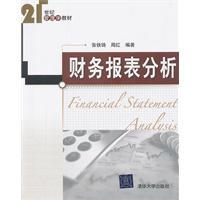 Financial Statement Analysis(Chinese Edition): BEN SHE.YI MING