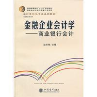 Accounting financial enterprises - commercial banks. accounting(Chinese: ZHAO ZHEN ZHU