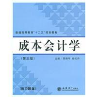 Cost Accounting - (third edition) - (with problem sets)(Chinese Edition): WU BING NIAN
