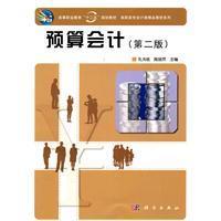 Budget Accounting(Chinese Edition): KONG WEI MIN CHEN LI QIN ZHU
