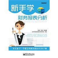 Novice learn financial statement analysis(Chinese Edition): LI SEN DENG