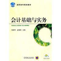Accounting basis and practices(Chinese Edition): LU JIAN JUN