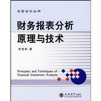 Principles and techniques of financial statement analysis(Chinese: XIONG CHU XIONG