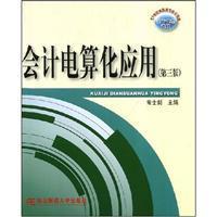 Computerized Accounting Applications - (Third Edition)(Chinese Edition): CHANG SHI JIAN