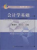 Basis of accounting: DAI PENG JUN DENG