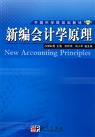 New Accounting Principles(Chinese Edition): FAN CAI XIA