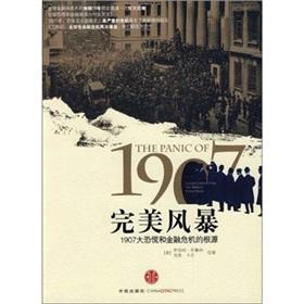 Perfect Storm - 1907 panic and the root causes of the financial crisis(Chinese Edition): LUO BO TE....