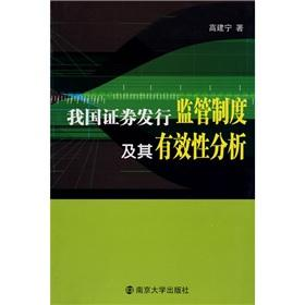 China's securities regulatory system and its effectiveness analysis of distribution(Chinese ...