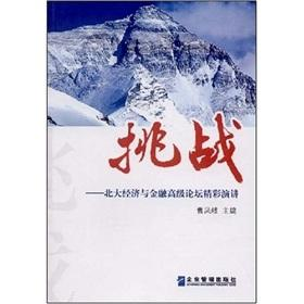 Challenge: High-Level Forum North Economic and Financial wonderful speech(Chinese Edition): CAO ...