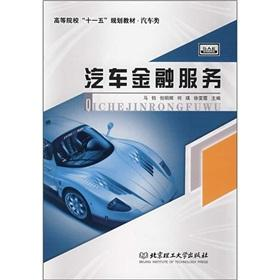 Auto Financial Services(Chinese Edition): MA JUN