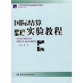 Experimental Guide for International Settlements(Chinese Edition): JIN SHENG