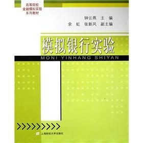 Bank simulation experiment(Chinese Edition): ZHONG YUN YAN