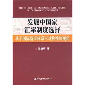 Exchange rate regime in developing countries - the international monetary system based on the ...