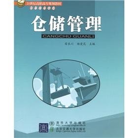Warehouse Management(Chinese Edition): MIAO CHANG CHUAN