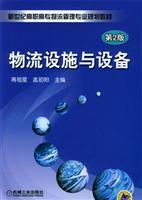 Logistics facilities and equipment(Chinese Edition): JIANG ZU XING
