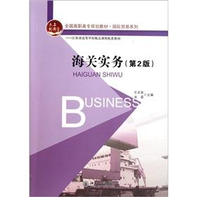 Customs Practice - (2nd Edition)(Chinese Edition): ZUO WU RONG