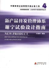 New product development management system Shainin experimental design guide -4(Chinese Edition): ...