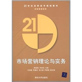 Marketing Theory and Practice(Chinese Edition): CHEN GUO LIN