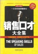Sales eloquence Roms(Chinese Edition): MO MO