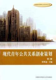 Modern young public relations business plan -: ZHANG SI ZHONG