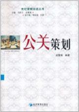 Public relations plan(Chinese Edition): MENG FAN RONG