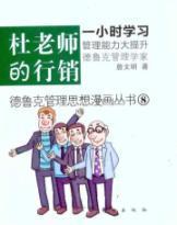 DU teacher marketing(Chinese Edition): ZHAN WEN MING