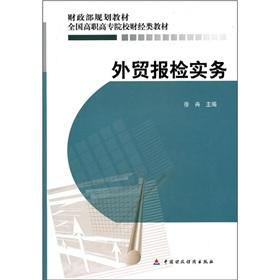 Foreign inspection practice - Ministry of Finance planning materials: XU RAN ZHU
