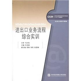 Import and export business processes integrated training(Chinese Edition): XU YAN BIN. ZHU