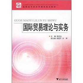 International Trade Theory and Practice(Chinese Edition): XU XUAN QUAN