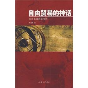 The myth of free trade - Anglo-American Textual prosperous way(Chinese Edition): MEI JUN JIE
