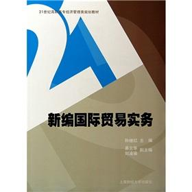 New International Trade Practice(Chinese Edition): SUN JI HONG