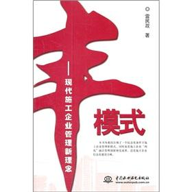 Feng mode - a new concept of modern management of construction enterprises(Chinese Edition): LEI ...