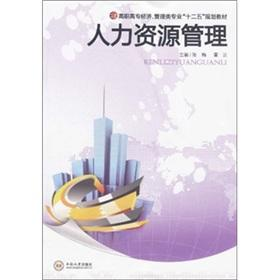 Human Resource Management(Chinese Edition): CHEN MEI