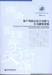 Asymmetric information asset risk and corporate finance policy(Chinese Edition): BEN SHE.YI MING