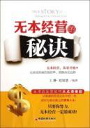 No secret of the business(Chinese Edition): WANG JING.