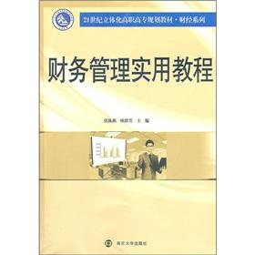 Practical Guide to Financial Management(Chinese Edition): ZHANG CHEN YAN