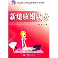 New Cash Practice - with CD-ROM 1(Chinese Edition): YU KUN