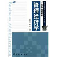 Managerial Economics(Chinese Edition): YANG JUN QING