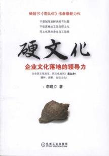 Hard Culture - Culture Leadership landing(Chinese Edition): LI JIAN LI