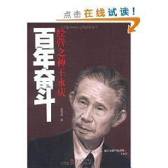 Century struggle: the god of Wang Yung-ching operation(Chinese Edition): CUI XUE SONG