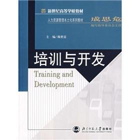 Training and Development - 2nd Edition: YAN SHI FU