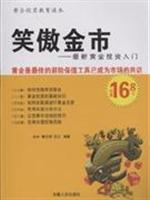 Triumph in the gold market - latest gold investment entry(Chinese Edition): SHEN LIN DENG