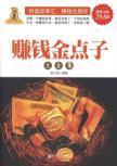 Roms golden ideas to make money -: ZHAO FAN YU