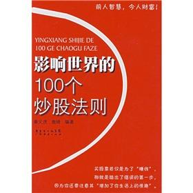 Affect the world's 100 stock rule(Chinese Edition): QIN YI HU. LU FENG