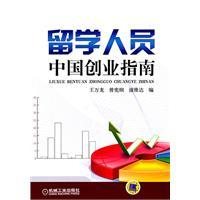 China Business Guide for Overseas Students(Chinese Edition): WANG WAN LONG